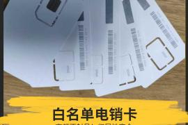 白名单电销卡电销公司手机卡办理