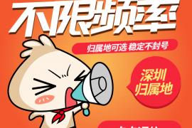 深圳电销外呼卡