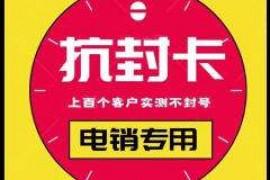 武汉电销公司电销封号怎么办