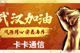 北京哪里可以办外呼卡