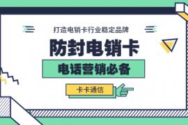 北京地区归属地电话销售卡