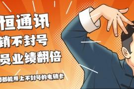 北京电销卡不封号