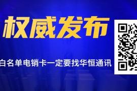 上海电销不封号的卡