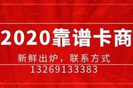 北京做金融行业的电话卡