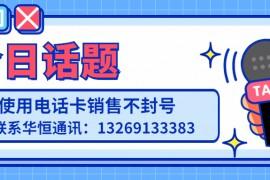 深圳有没有不封卡的电话卡