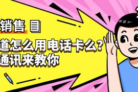 北京电话销售高频不封卡