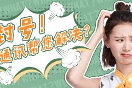广州电销行业用什么电话卡