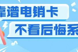 北京电销卡有什么防封稳定的