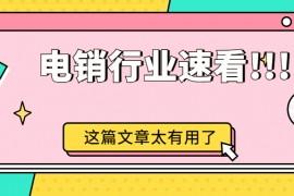 深圳电销行业用什么电话销售卡