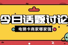 南京电销行业用什么不封卡的电销卡