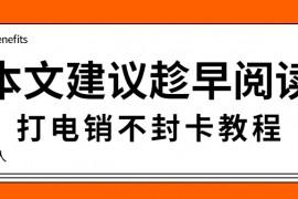 北京电销行业用什么电话销售卡