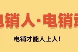 广州电销行业用什么电话销售卡