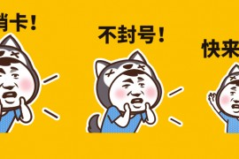 深圳电销行业用什么不封卡的电销卡