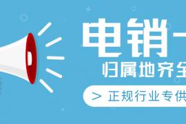 郑州电销卡怎么办理