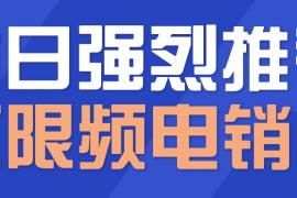上海高频电销卡
