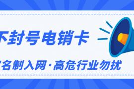 杭州电销白名单卡