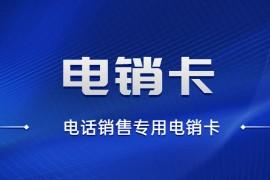 北京电销专用卡