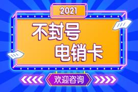 上海电销专用卡