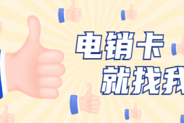 徐州高频电销卡