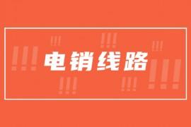 广州电销防封线路