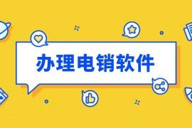 上海电话销售防封软件