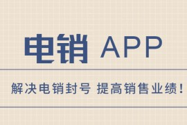 连云港电销防封app办理