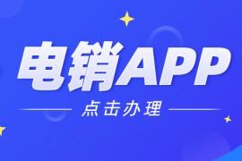 淮安电销不封号app办理