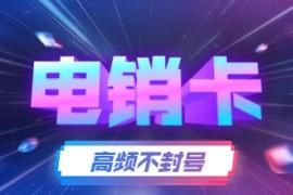 郑州高频电销卡办理