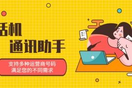 广州话机通讯助手去哪办理