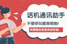 广州怎么办理防封号的话机通讯助手