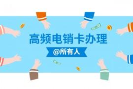 北京怎么办理高频外呼不封号的电销卡