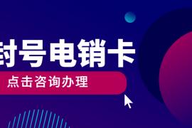 上海如何避免自己的电销卡外呼封号