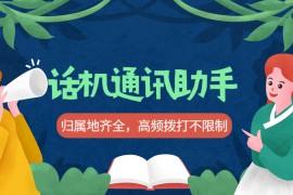 深圳怎么办理防封号话机通讯助手