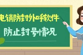 重庆有没有电销不封卡系统