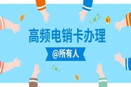 北京装修行业怎么避免电销封号问题