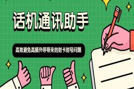 天津电销行业怎么选择话机通讯助手