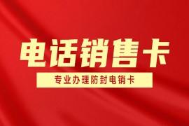 广州防封电销卡代理政策