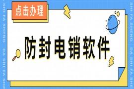 芜湖防封电销系统软件