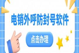 广东电销中心外呼软件功能