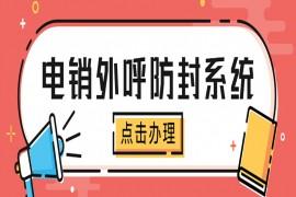 杭州人工电销系统费用
