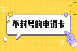 长江不封号电销卡