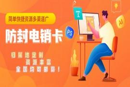 杭州电销卡办理低资费
