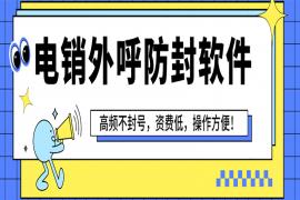 上海电销中心外呼软件公司