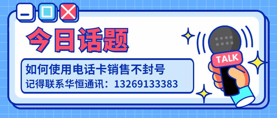 广州电销 防封稳定 高频不封号 白名单办理
