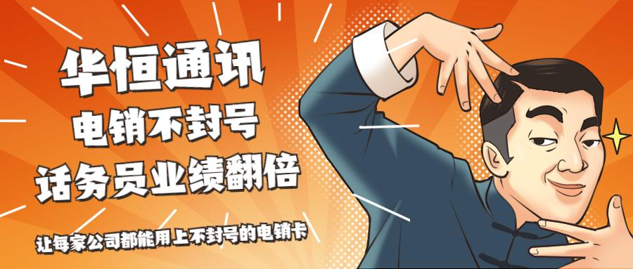 杭州电销 防封稳定 高频通话 白名单办理