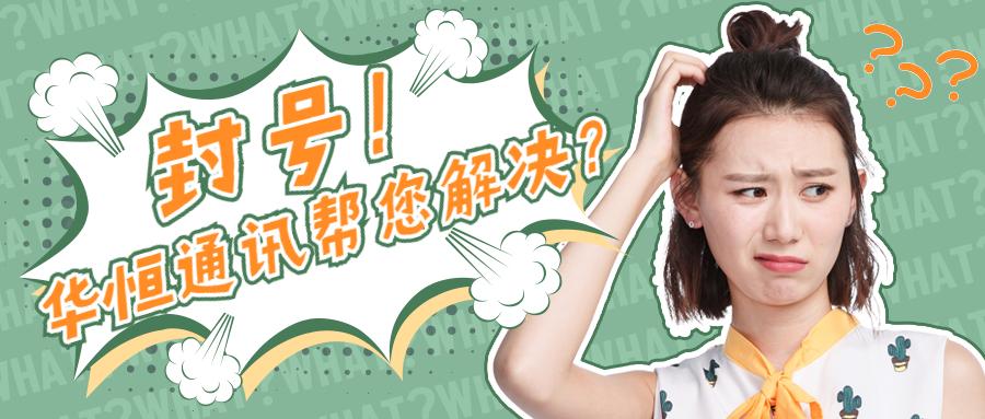 深圳地区 防封稳定 高频通话 电销销售 白名单