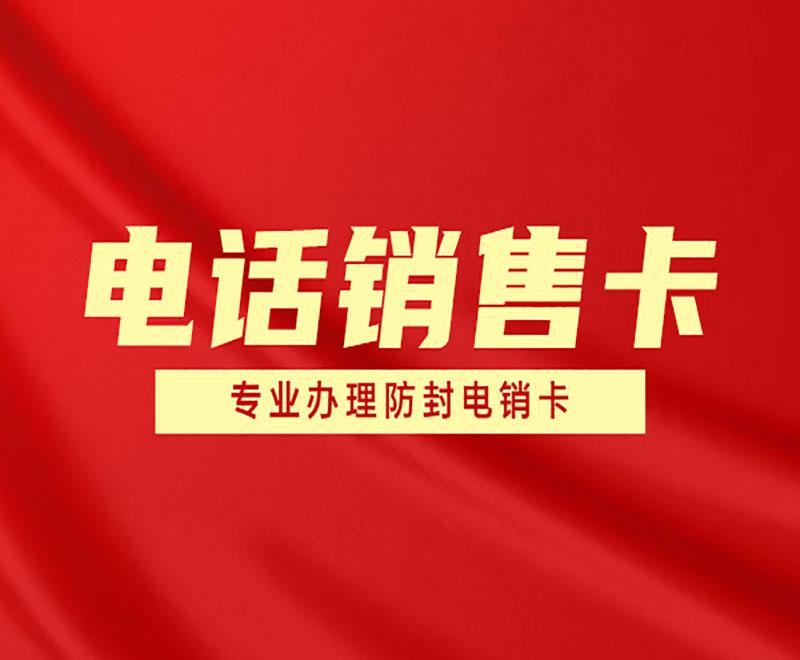 广州防封电销卡